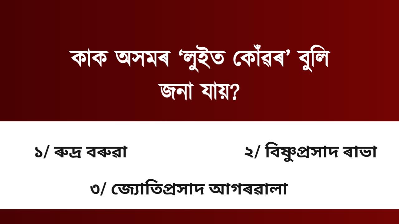 Assam General knowledge - Quiz in Assamese Language