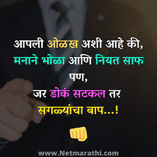 Marathi-Attitude-Dialogue