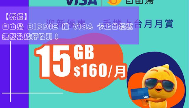 【4G 無限上網】自由鳥 Birdie 推 Visa 卡上台優惠 減月費再送額外數據