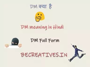What is DM meaning in Hindi?- Beacratives