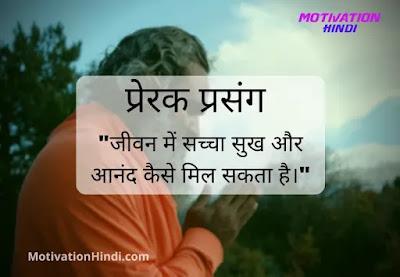 जीवन में सच्चा सुख और आनंद कैसे मिलता है? Very Short Prerak Prasang in Hindi