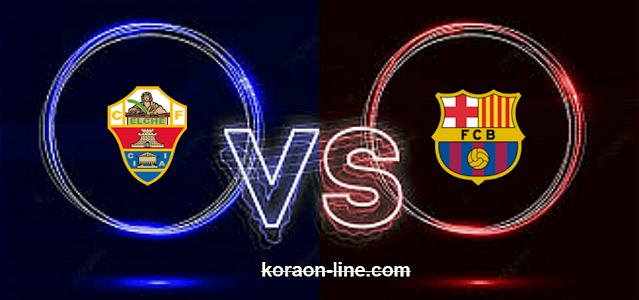 كورة اون لاين مشاهدة مباراة برشلونة وألتشي بث مباشر اليوم الدوري الاسباني