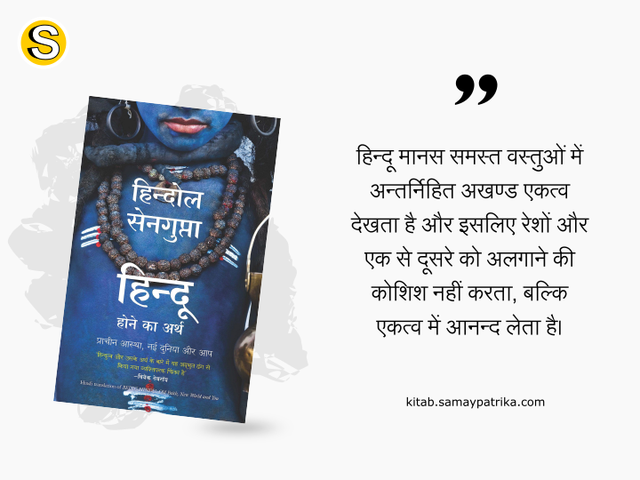 hinduism-book-in-hindi