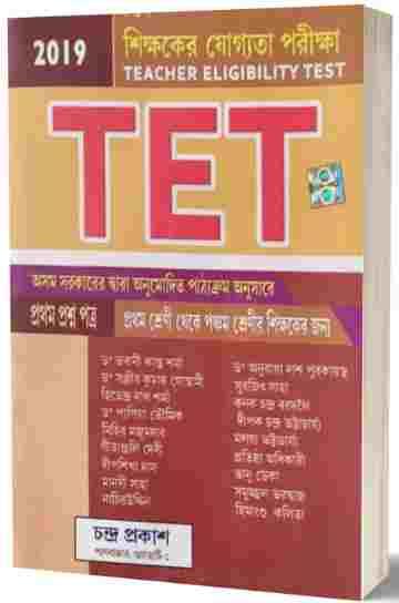 Assam TET 2019 Lower Primary (I-V) Paper 1 Bengali By Chandra Prakash