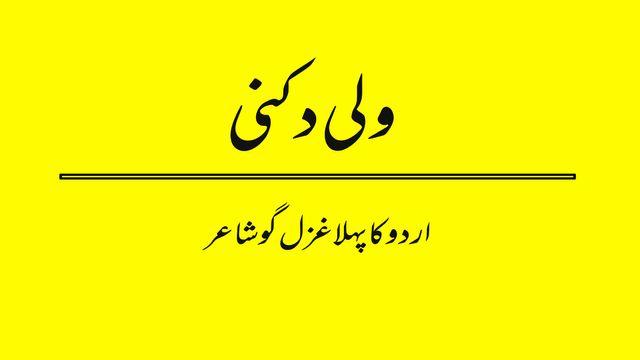 وکی دکنی اردو کا پہلا غزل گو شاعر