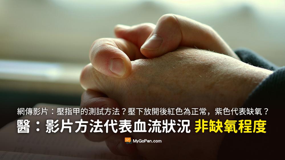 壓指甲測試自己有沒有缺氧 影片 陳衛華醫師為大家親自操作如何測試自己有沒有缺氧