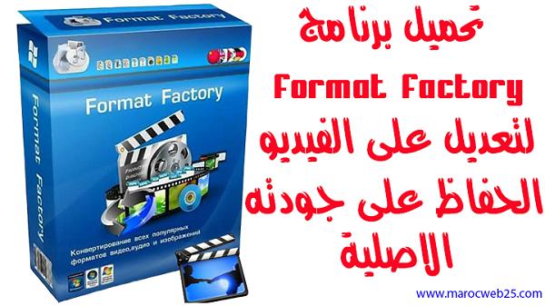 تحميل برنامج format factory لتعديل على الفيديو اخر اصدار 2020