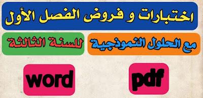 اختبارات الفصل الاول word و pdf