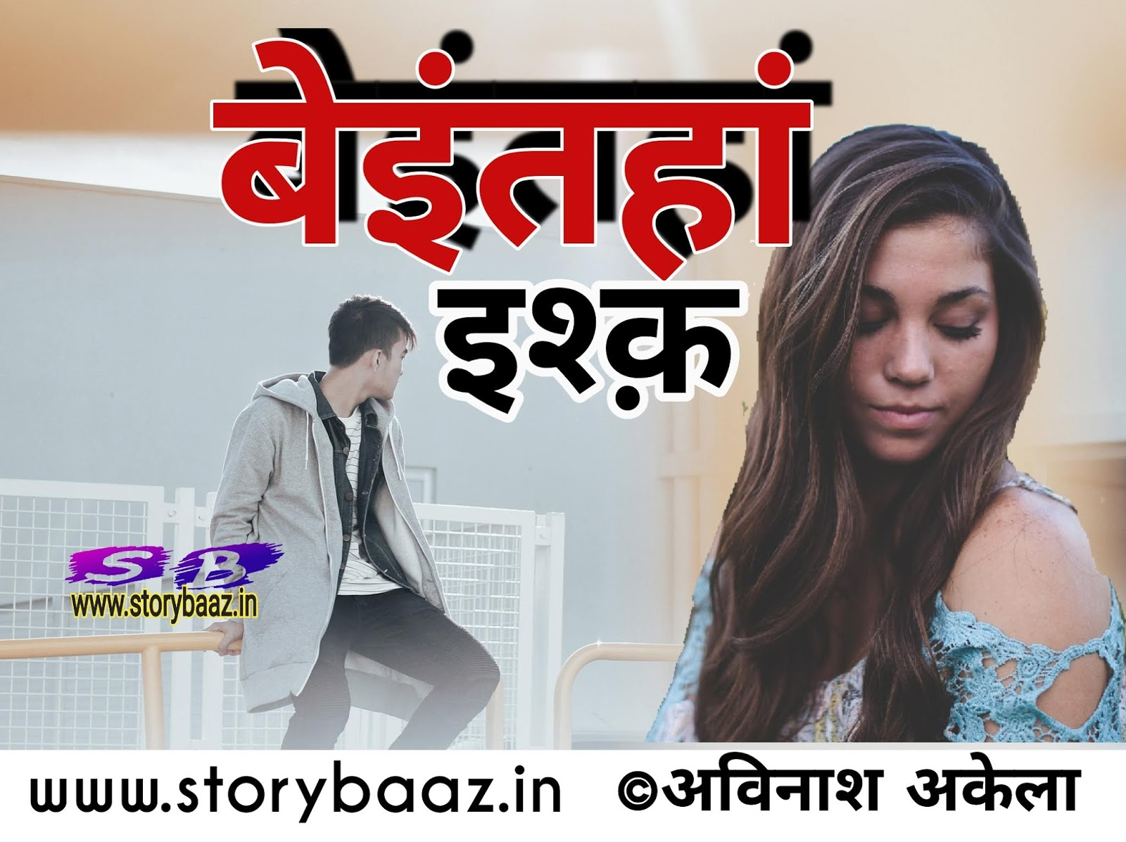 beintanhaa-ishq-feeling-love-romantic-love-story-hindi-main