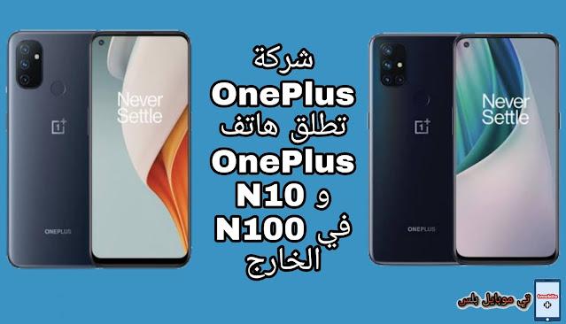 شركة OnePlus تطلق هاتف OnePlus N10 و N100 في الخارج