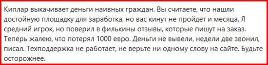 отзывы о брокере Kiplar