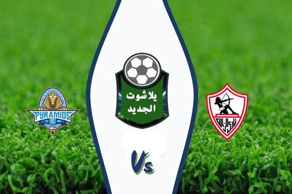 نتيجة مباراة الزمالك وبيراميدز اليوم 12/12/2019 الدوري المصري