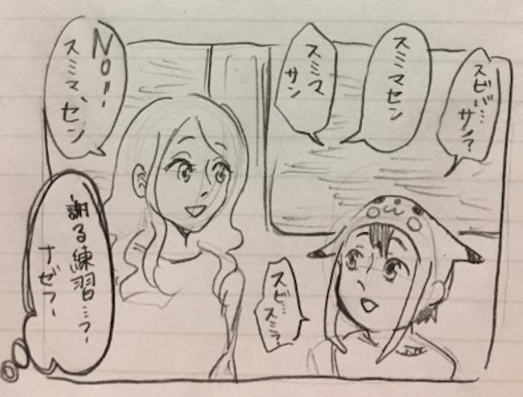 Japonês cria pequeno mangá sobre um ato de bondade em um trem