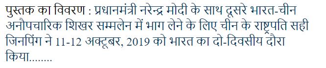 Arihant-Samsamayiki-Mahasagar-Current-Affairs-December-2019-For-All-Competitive-Exam-Hindi-PDF-Book