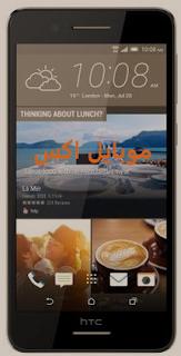 سعر اتش تي سي ديساير 728 الترا HTC Desire 728 Ultra في مصر اليوم