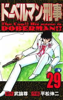 [武論尊x平松伸二] ドーベルマン刑事 第01-29巻 zip free download online