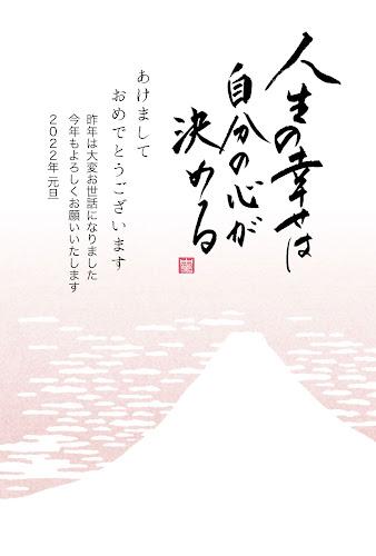 和風デザインの年賀状「人生の幸せは自分の心が決める」