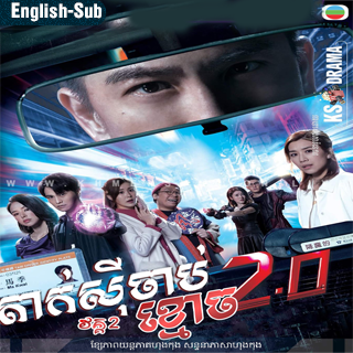 TAXI CHAB KMOUCH II [EP.25END]