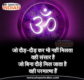 Anmol Vachan - Parmatma Status in Hindi