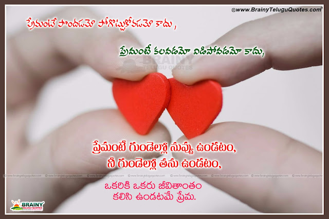 Here is telugu prema kavithalu in telugu language,telugu new kavithalu,prema kavithalu in telugu pdf,prema kavithalu in english,Best telugu prema kavithalu, Prema kavithalu in telugu, Best telugu love poetry with beautiful images, Best telugu love quotes with beautiful images, Cool love quotes in telugu, Feel good love quotes with cool pictures in telugu, Nice telugu love quotes, Top telugu motivating love quotes for lovers boy friend girlfriend for sms whatsapp online trending free downloads,telugu prema kavithalu in english,prema kavithalu telugulo,prema kavithalu free download,prema kavithalu telugu