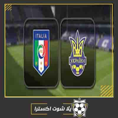 بث مباشر مباراة ايطاليا واكرانيا