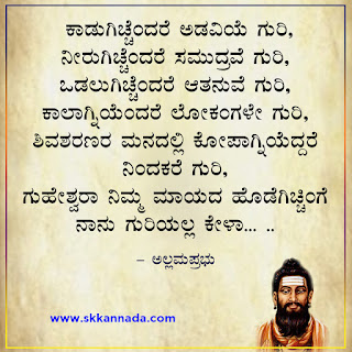 Allama Prabhu Vachanagalu in Kannada
