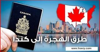عاجل كندا تعلن فتح باب الهجرة لسنة 2020 بدون اشتراط عقد عمل أو لغة تابع التفاصيل
