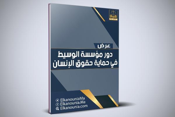 عرض بعنوان: دور مؤسسة الوسيط في حماية حقوق الإنسان PDF