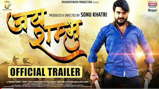 Jai Shambhu Full HD Bhojpuri Movie Download