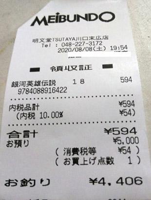 TSUTAYA 川口末広店 2020/8/8 のレシート
