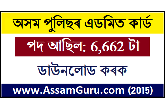 Download Assam Police Call Letter