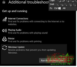 تشغيل مستكشف أخطاء Windows Update ومصلحها