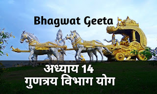 अध्याय :14 गुणत्रय विभाग योग Bhagvad Geeta chapter 14