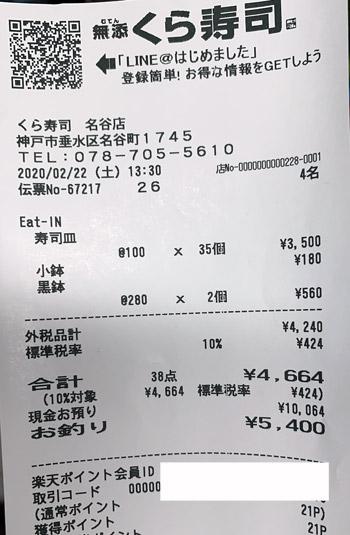 くら寿司 名谷店 2020/2/22 飲食のレシート