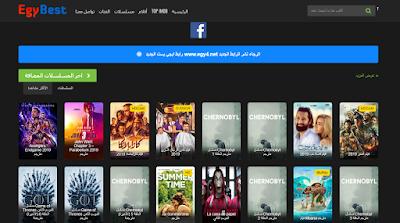 رابط موقع ايجي بيت الجديد Egybest