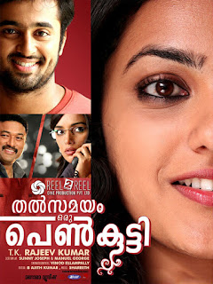 thalsamayam oru penkutty, thalsamayam oru penkutty song, thalsamayam oru penkutty songs, songs of thalsamayam oru penkutty, thalsamayam oru penkutty movie, thalsamayam oru penkutty full movie, thalsamayam oru penkutty malayalam movie, thalsamayam oru penkutty review, thalsamayam oru penkutty full movie download, thalsamayam oru penkutty film songs, thalsamayam oru penkutty full movie watch online, thalsamayam oru penkutty full movie watch online free, thalsamayam oru penkutty malayalam full movie, thalsamayam oru penkutty malayalam full movie free download, thalsamayam oru penkutty story, thalsamayam oru penkutty trailer, thalsamayam oru penkutty video songs, mallurelease
