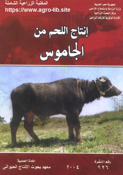 كتاب : انتاج اللحم من الجاموس