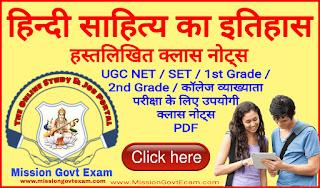 Hindi notes in pdf