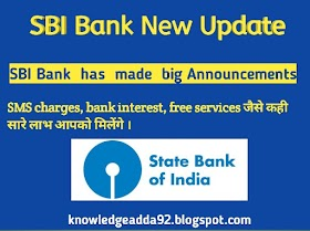 SBI Bank has made big announcements - SMS charges, bank interest, free services