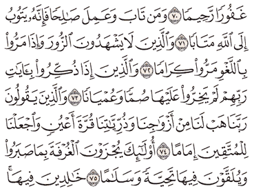 Tafsir Surat Al-Furqan Ayat 71, 72, 73, 74, 75