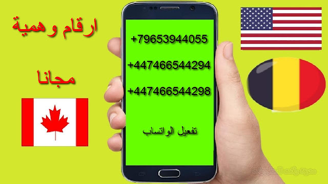 الحصول على ارقام وهمية لتفعيل الواتس اب بدون تطبيقات او برامج 2021
