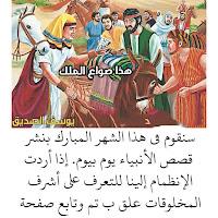 قصة يوسف الصديق عليه السلام من افضل القصص التي قراتها قصص الانبياء والرسل مكتوبة - الجوكر العربي