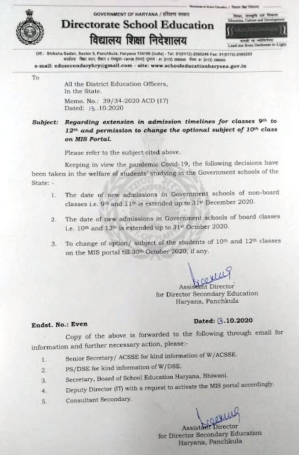image: Haryana Board Admission Schedule 2020 @ Haryana-Education-News.com
