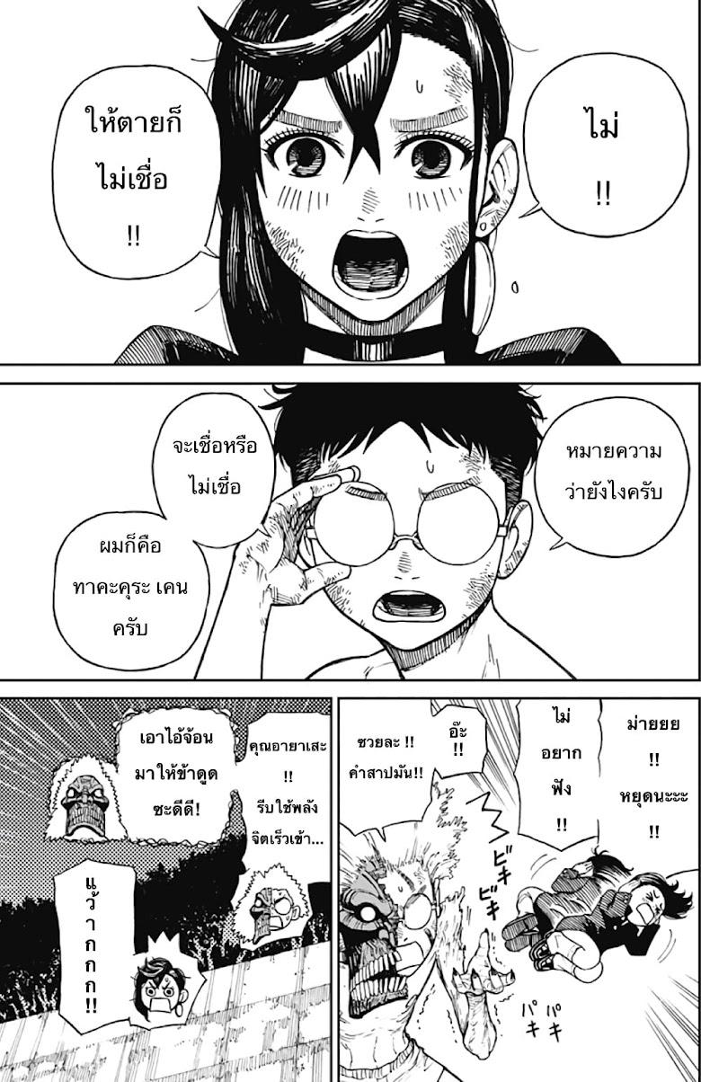 Dandadan - หน้า 2