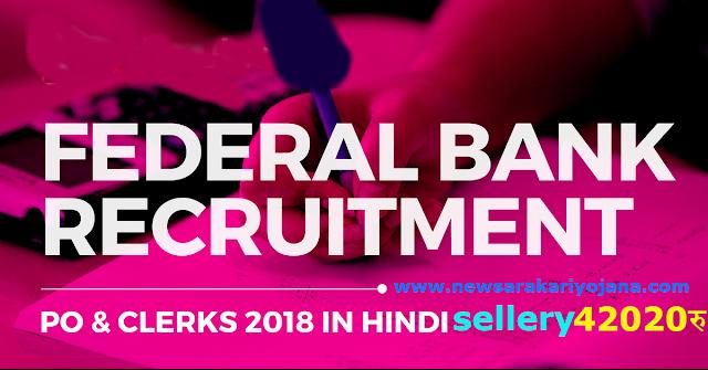 sarakari nokari_फेडरल-बैंक-भर्ती-2018Testbook-1.png