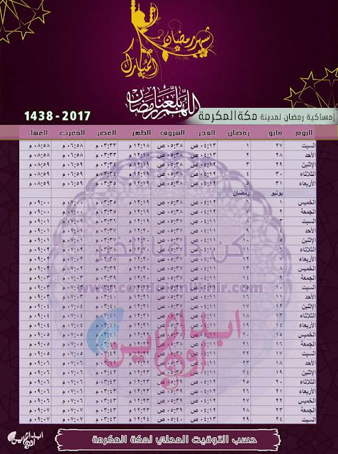 إمساكية رمضان 2017 - 1438 لجميع الدول العربية والتوقيت المحلي لكل مدينة Ramadan-Makkah-Time-1438