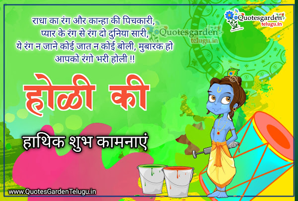 Latest Holi Quotes in Hindi SMS 2021