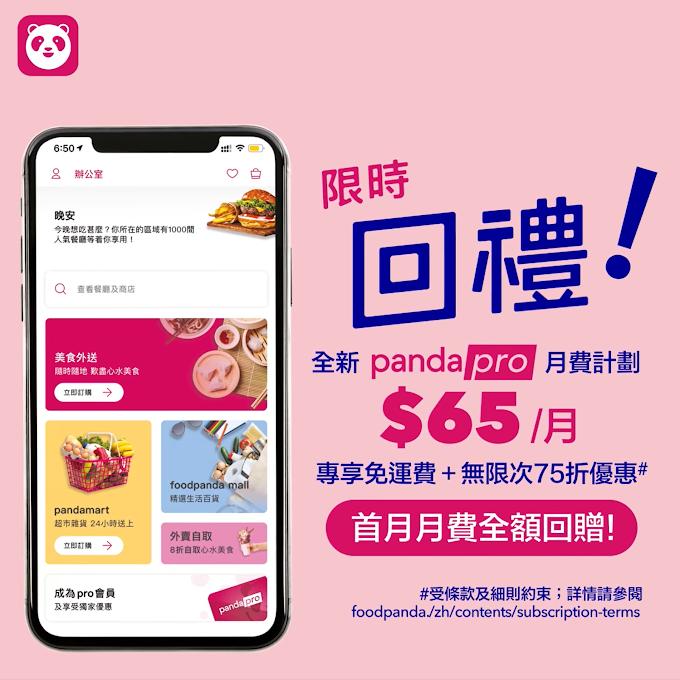 FoodPanda: pandapro限時回禮