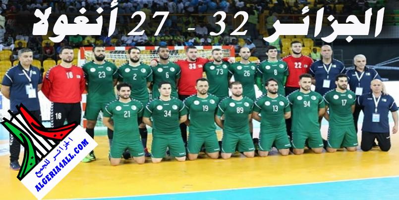 الجزائر 32 - 27 أنغولا