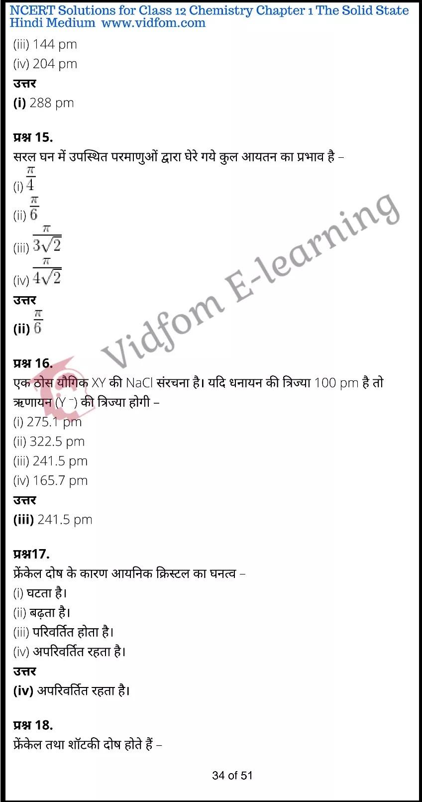 class 12 chemistry chapter 1 light hindi medium 34